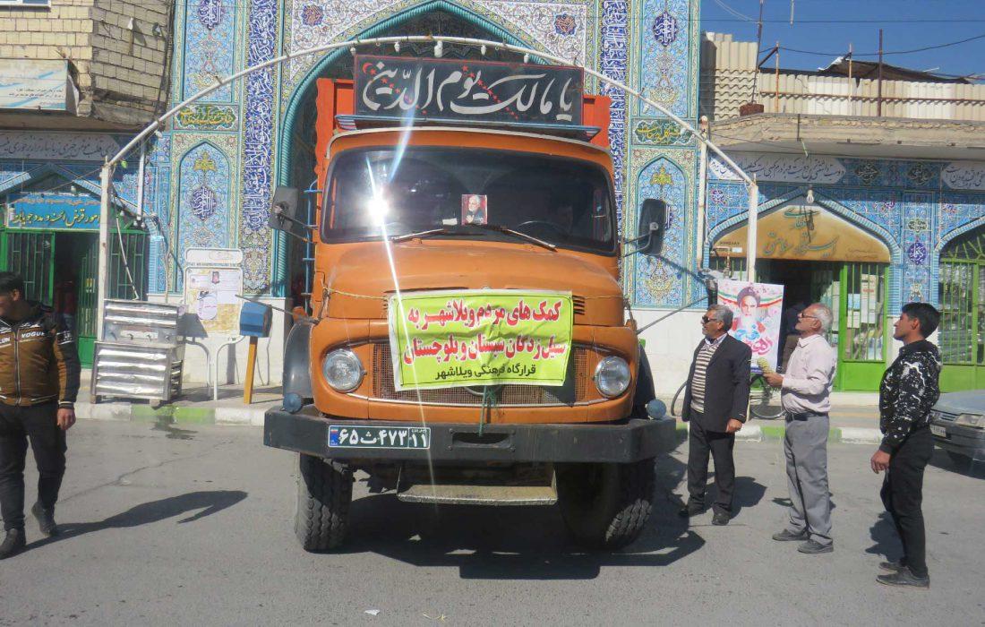 کمکهای مردم ویلاشهر به سیل زدگان سیستان و بلوچستان